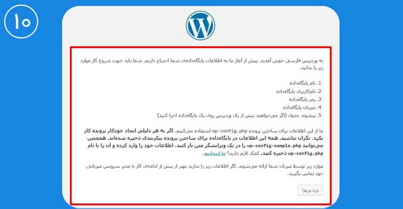 install-wordpress12