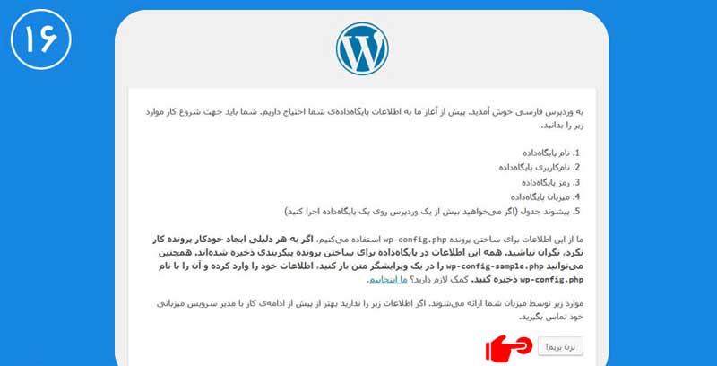 install-wordpress23