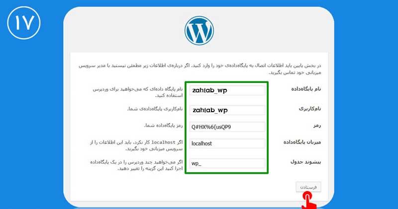 install-wordpress25