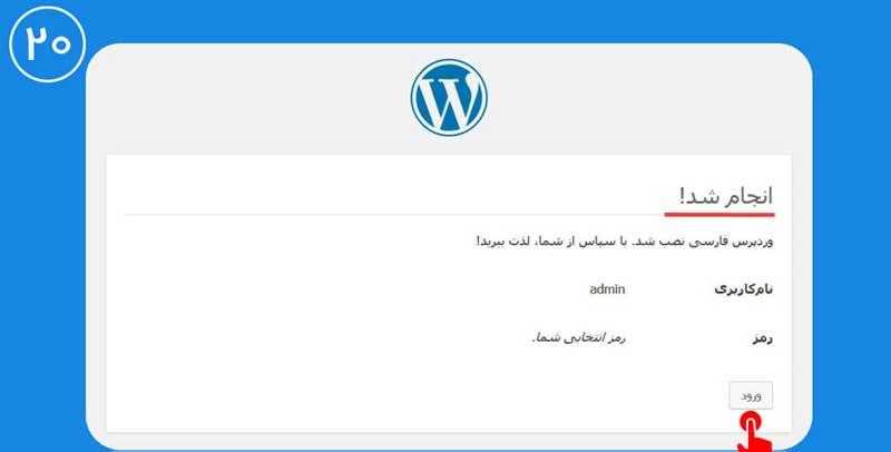 install-wordpress29