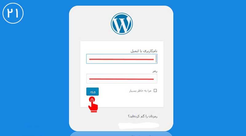 install-wordpress30