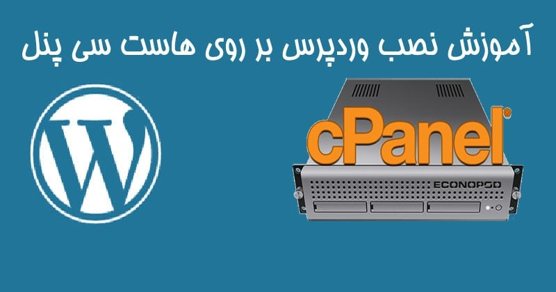 آموزش نصب وردپرس روی هاست cPanel