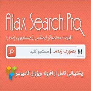 افزونه جستجوگر ایجکس (جستجوی زنده) ووکامرس Ajax Autosuggest