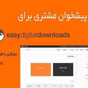 افزونه EDD Customer Dashboardپیشخوان مشتری برای EDD