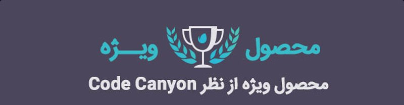 افزونه جدول قیمت وردپرس Go Pricing فارسی