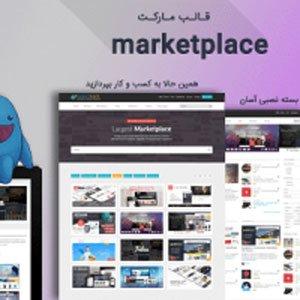 قالب مارکت وردپرس قالب فروش فایل Kiwi Theme Marketplace