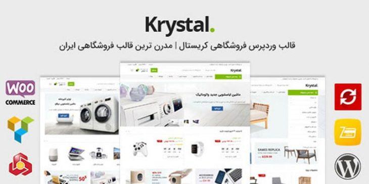 قالب وردپرس حرفه ای و فروشگاهی کریستال Krystal