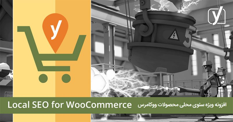 افزونه ویژه مدیریت سئو فروشگاه درگوگل Local SEO for WooCommerce