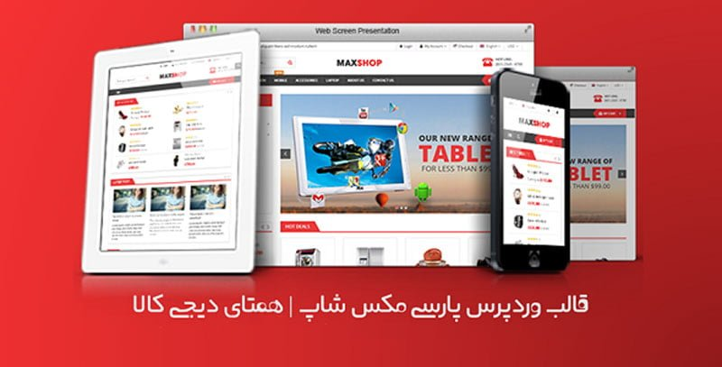 قالب فروشگاهی وردپرس مکس شاپ MaxShop