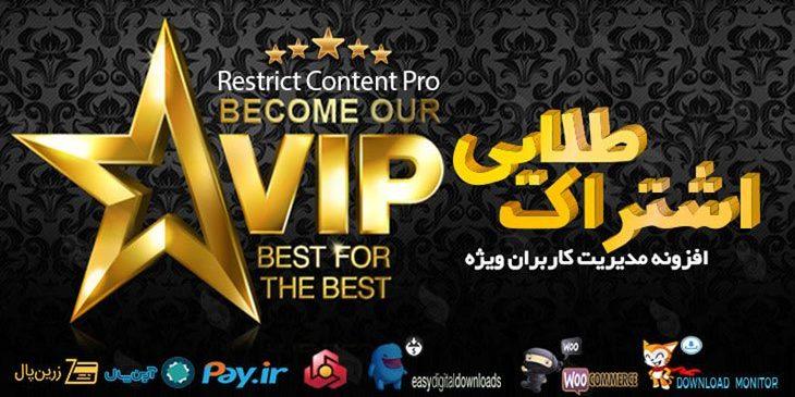 افزونه اشتراک طلایی قدرتمندترین سیستم VIP وردپرس | Restrict Content Pro