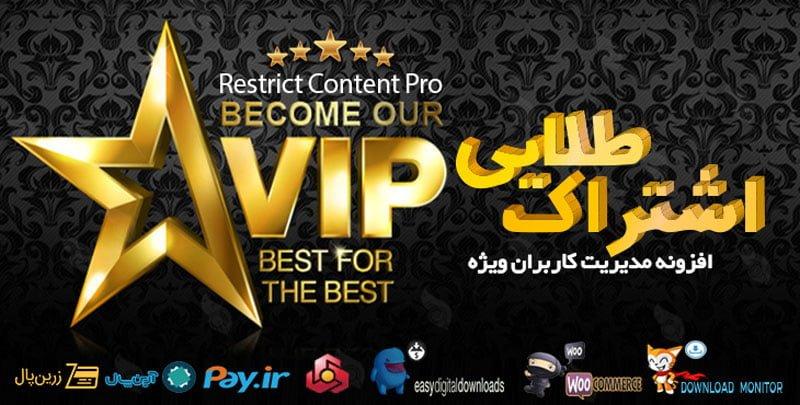 اشتراک طلایی قدرتمندترین سیستم VIP وردپرس افزونه Restrict Content Pro
