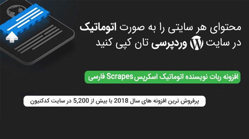 افزونه ربات نویسنده اتوماتیک اسکرپس Scrapes فارسی