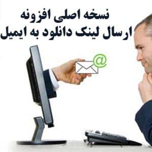 افزونه وردپرس ارسال لینک دانلود به ایمیل Subscribe & Download