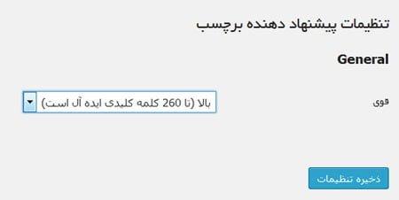 برچسب ساز فارسی در وردپرس به وسیله افزونه Wp Keyword Suggest