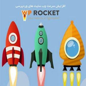 افزونه وردپرس افزایش سرعت سایت Wp Rocket