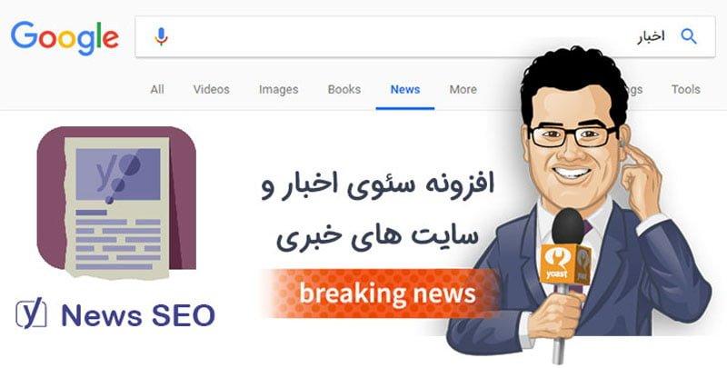 افزونه سئو اخبار وردپرس Yoast News SEO