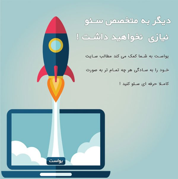 افزونه سئو وردپرس یواست Yoast SEO Premium فارسی