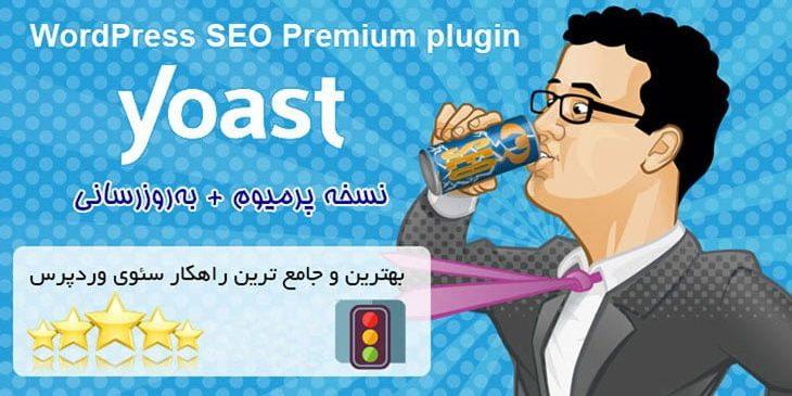 افزونه سئو وردپرس یواست Yoast SEO Premium