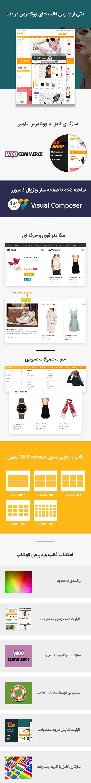 قالب فروشگاهی الو شاپ فارسی Aloshop