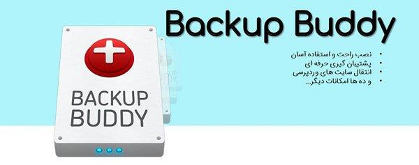 افزونه backupbuddy – پشتیبان گیری حرفه ای، انتقال کامل سایت های وردپرسی