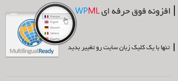 پلاگین چند زبانه کردن سایت وردپرس wpml