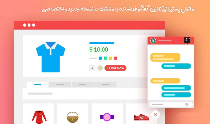افزونه ووکامرس چند فروشندگی دکان Dokan Pro فارسی