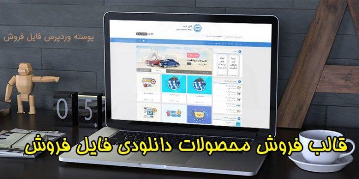 قالب سامانه فروش فایل و محصولات دانلودی وردپرس