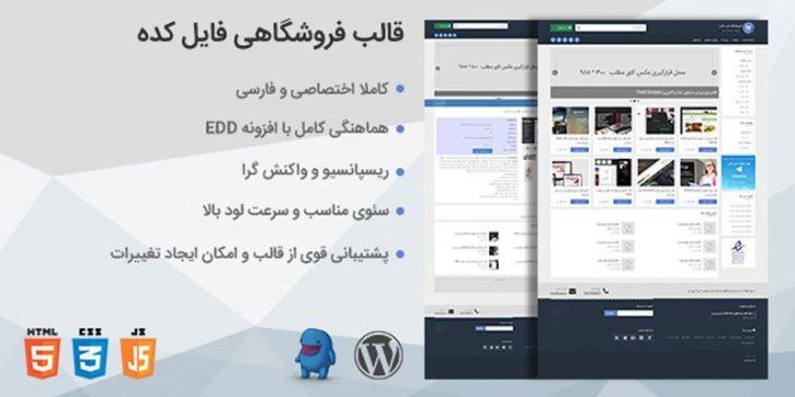 قالب فروشگاهی فایل کده Filekade EDD WordPress Theme