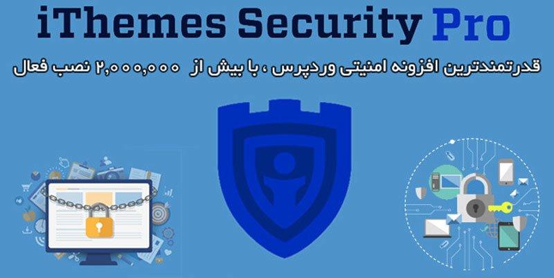 افزونه امنیت قدرتمند وردپرس iThemes Security Pro