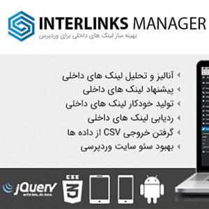 افزونه لینک ساز خودکار برای سئوی محتوایی Interlinks Manager