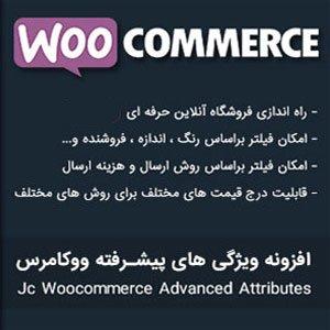 افزونه ویژگی های پیشرفته محصولات ووکامرس