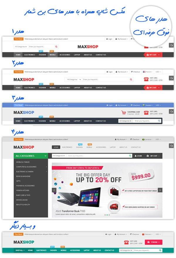 قالب فروشگاهی وردپرس مکس شاپ همتای بامیلو MaxShop