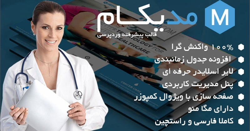 قالب وردپرس پزشکی مدیکام Medicom