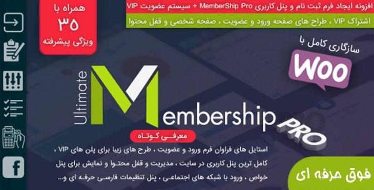 افزونه ایجاد فرم ثبت نام و پنل کاربری MemberShip Pro
