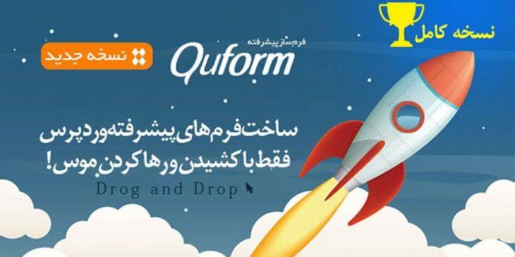 افزونه وردپرس حرفه ای کیوفرم Quform
