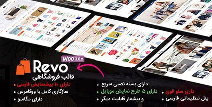قالب وردپرس فروشگاهی Revo