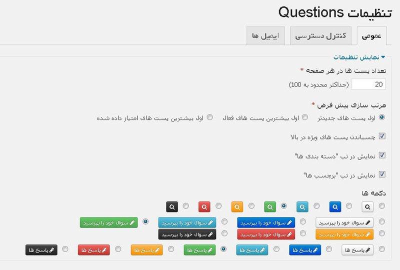 افزونه پرسش و پاسخ فوق حرفه ای وردپرس Sabai Discuss
