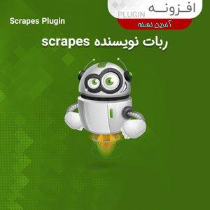 افزونه ربات نویسنده اتوماتیک اسکرپس Scrapes
