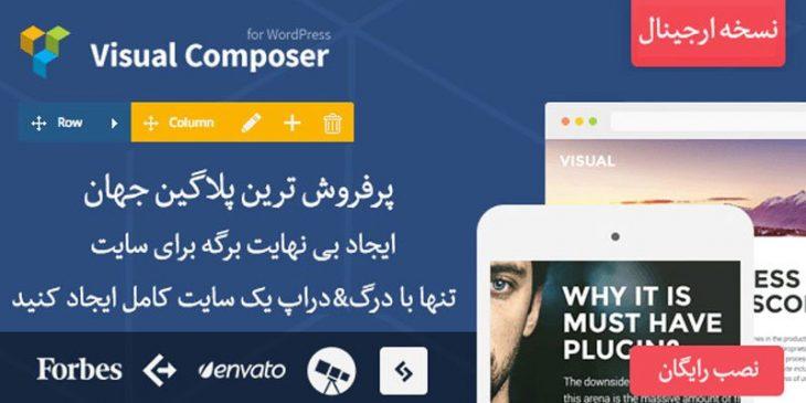 افزونه ویژه صحفه ساز ویژوال کامپوزر Visual Composer