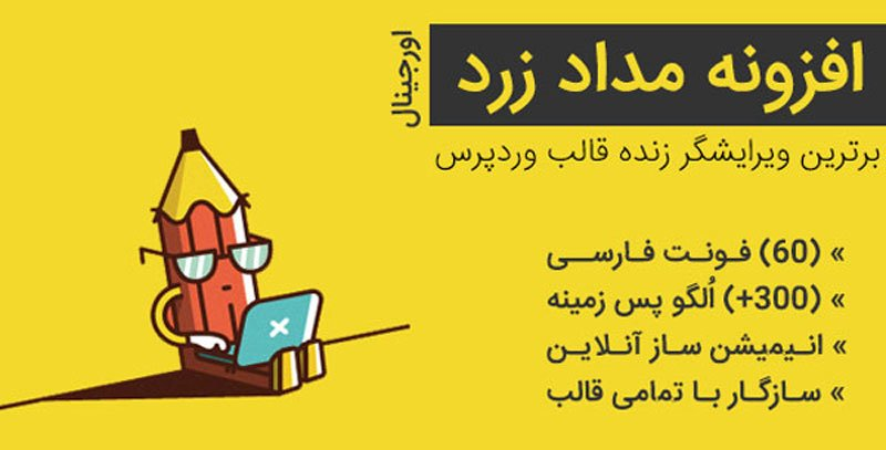 افزونه مداد زرد ویرایشگر حرفه ای گرافیک سایت Yellow Pencil