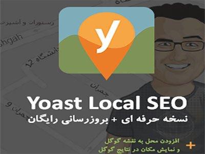 افزونه سئو محلی Yoast Local Seo
