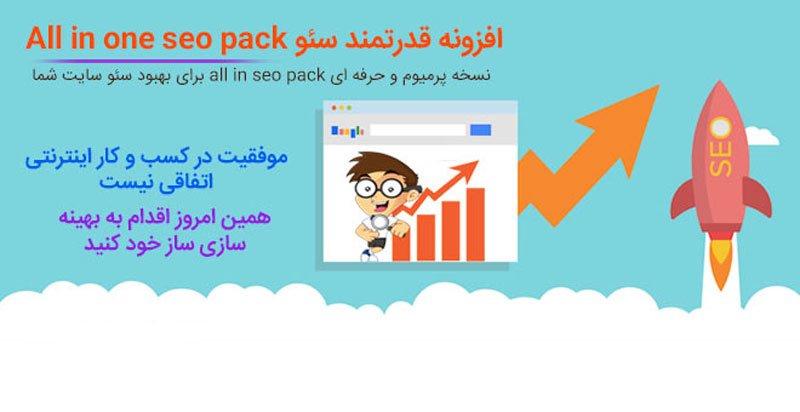 سئو پیشرفته سایت های وردپرسی با افزونه All in One SEO Pack Pro