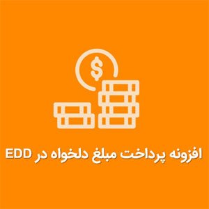 افزونه پرداخت مبلغ دلخواه EDD Custom Prices