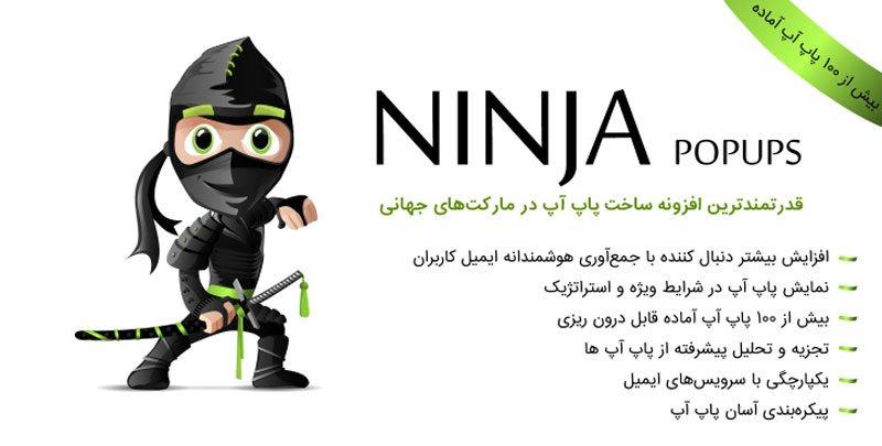 افزونه حرفه ای نینجا پاپ آپ Ninja popup