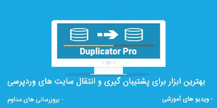 افزونه ساخت بسته نصب آسان duplicator pro