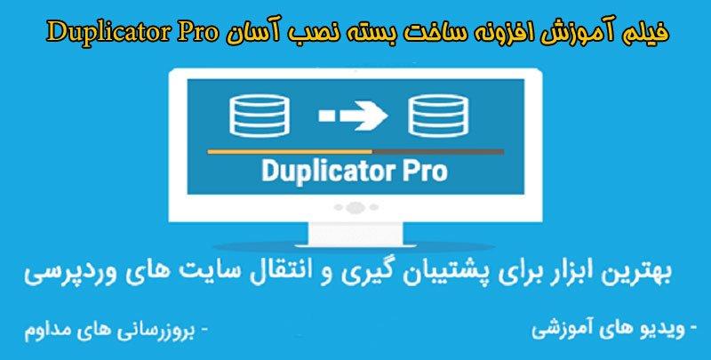 فیلم آموزش افزونه ساخت بسته نصب آسان Duplicator Pro