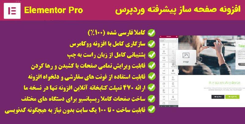 افزونه صفحه ساز المنتور | Elementor Pro