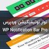افزونه نوار اعلان وردپرس WP Notification Bar