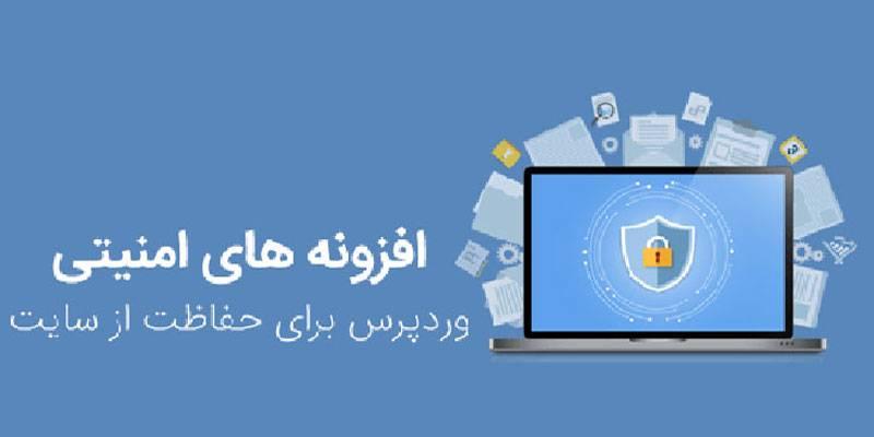 آنتی هک برای وردپرس | افزونه iThemes Security Pro | چگونه امنیت سایت هاى خود را حفظ کنیم؟
