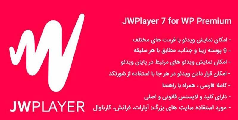 افزونه ویدئو پلیر قدرتمند وردپرس | JW Playerافزونه ویدئو پلیر قدرتمند وردپرس | JW Player